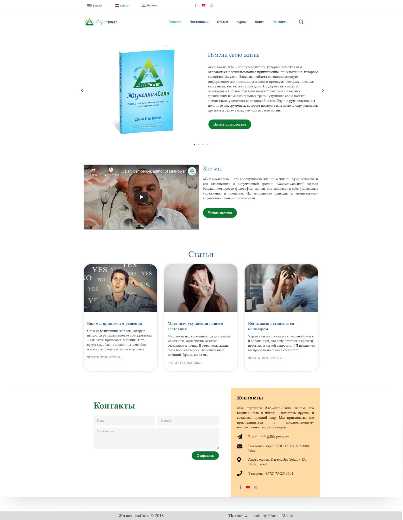 עמוד הבית של אתר עוצמתחיים ברוסית במלואו